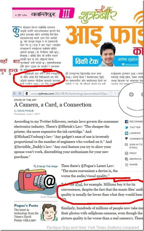 kantipur_copied_article_wiki_tech_wi_fi_camera