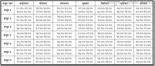 load_shedding_schedule_falgun15