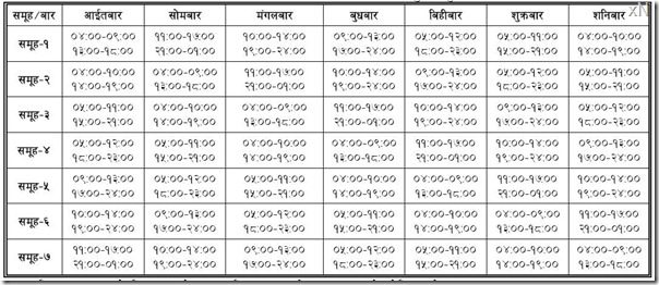 load_shedding_schedule