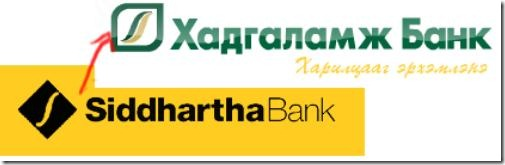 siddhartha_bank_logo_copy_mangolian_bank