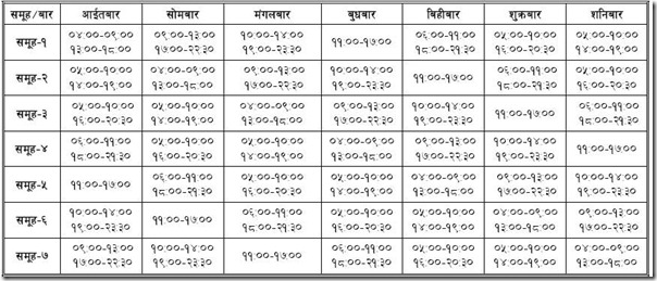 load_shedding_schedule_falgun_22