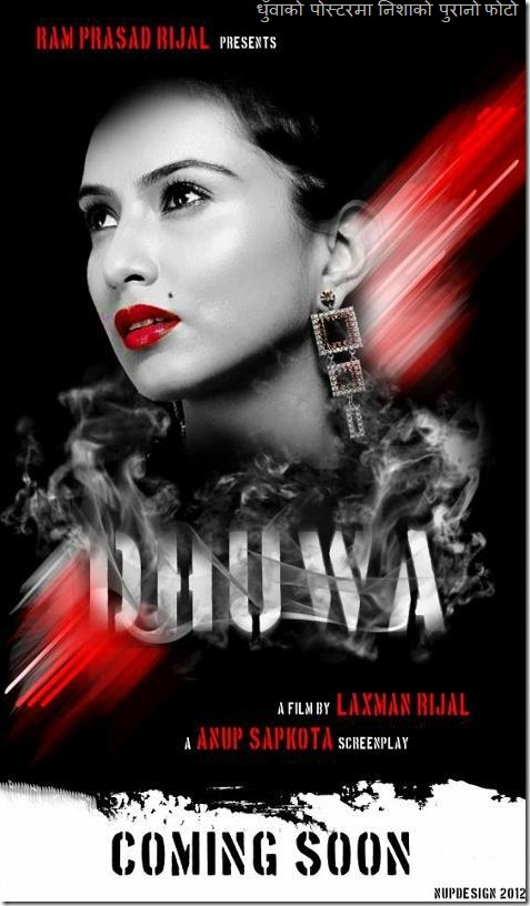 dhuwa_poster_and_original_photo