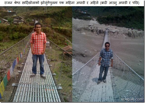 flood_pokhara_binash_comparision_suspension_bridge