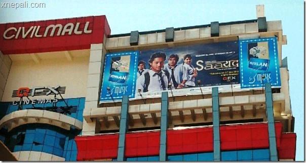 saayad_in_civil_mall_qfx_cinema