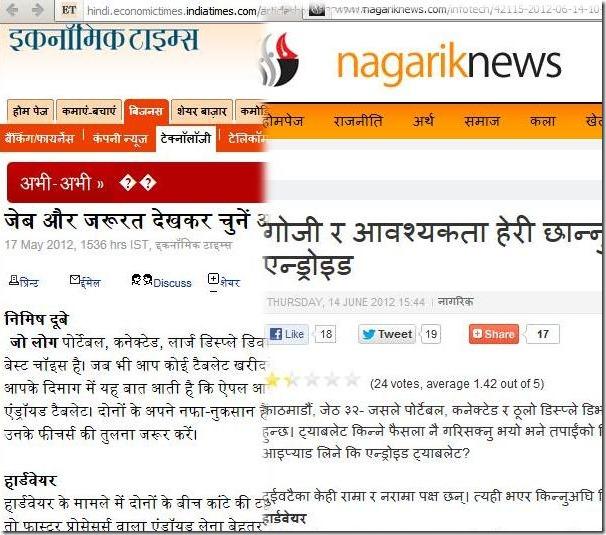 nagarik_copy_economics_article_from_kathmandu