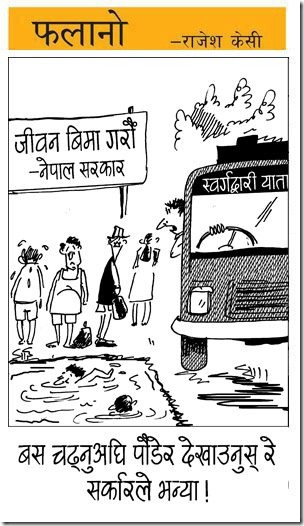 bus_accidents_cartoon