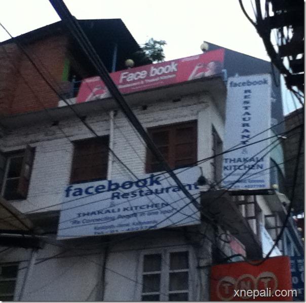 facebook_thakali_resturant