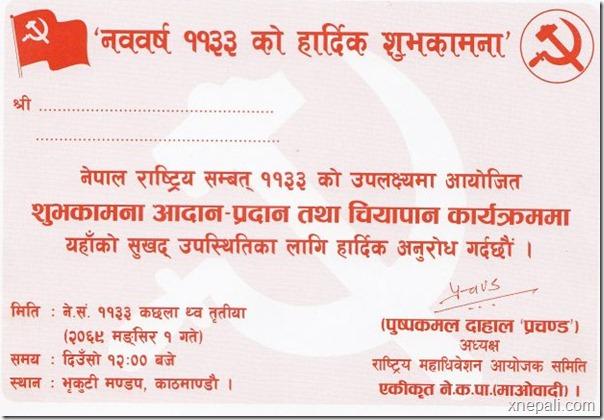 maoist_tea_party_invitation_card
