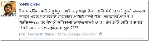 prakash_dahal_fb_post