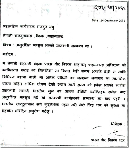 paras_letter_to embassy