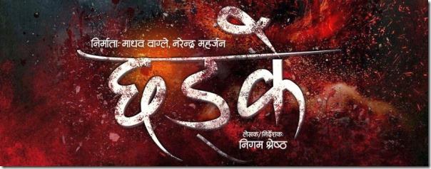 chadke poster1