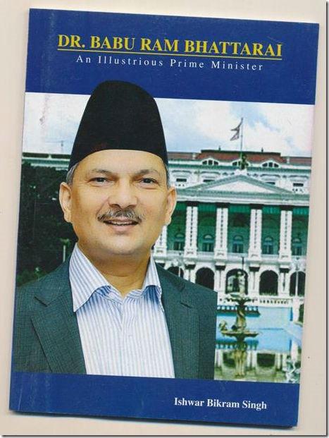 baburam bhattarai book