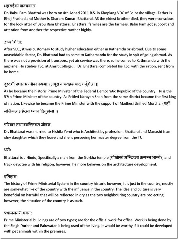 bhattarai book extract