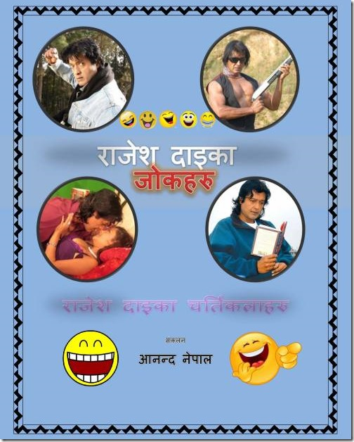 rajeshdai_jokes_cover_500