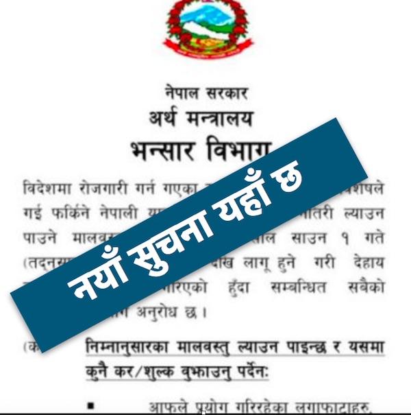 new notice bhansar rate
