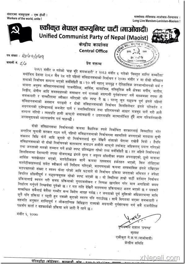 cpn maoist press statement - detailed
