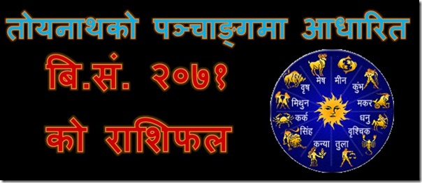 happy new year- horoscope 2071