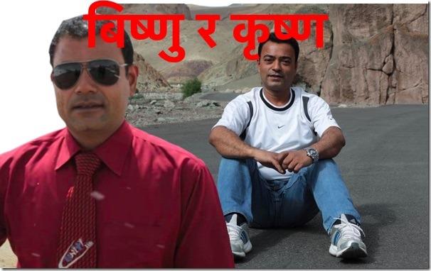 bishnu and krishna