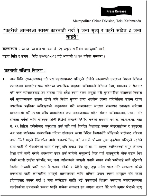 Nepal police Ghaite-Press Release
