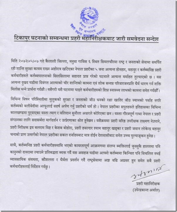 police press release tikupar incident