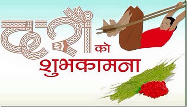happy dashain 2015