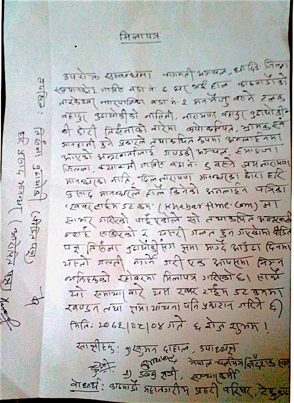 tirsana budhathoki agreement with khabartime