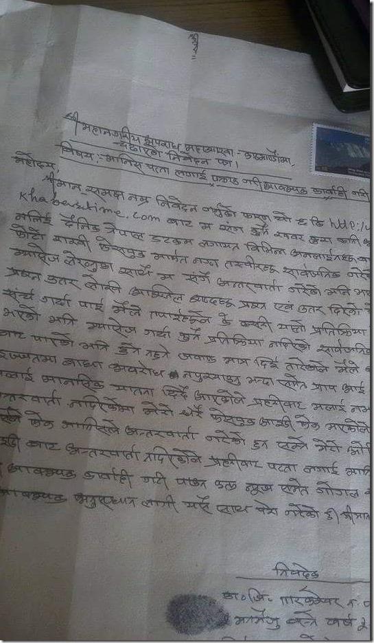 tirsana budhathoki complaints