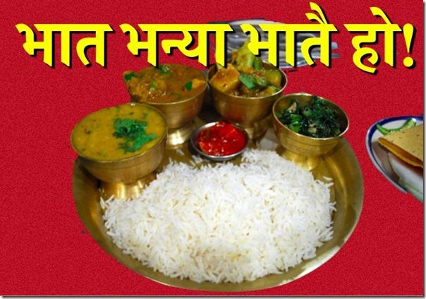 bhat bhanya bhatai ho