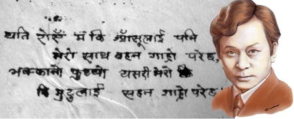 bhupi sherchan unpublished poem
