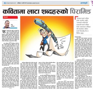 manu manjil article