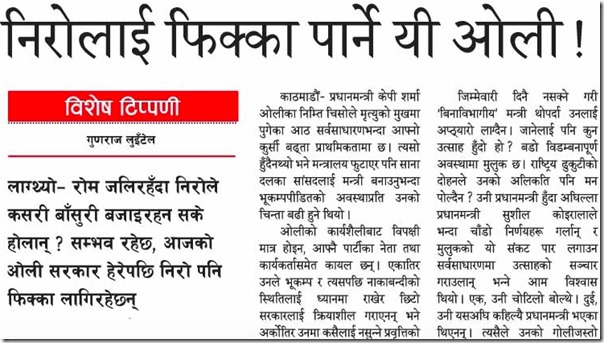 nagarik article -gunaraj