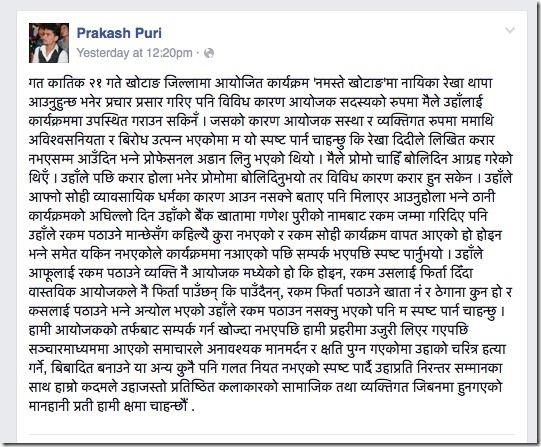 prakash puri and rekha thapa solved