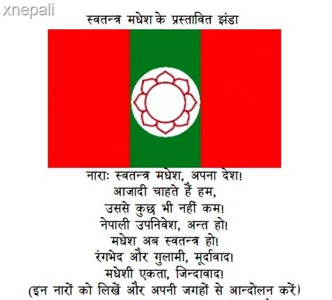 free madhesh flag