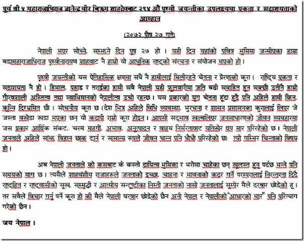 gyanendra statement