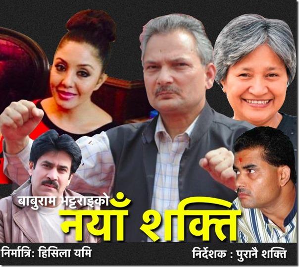 naya shakti poster