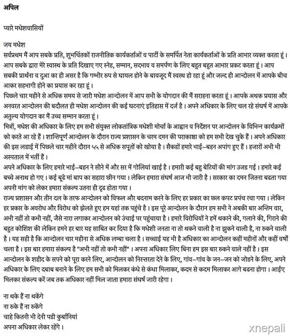 sadbhawana party press release