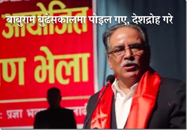 prachanda talks about baburam bhattarai