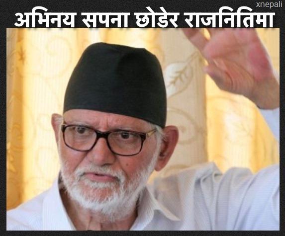 sushil koirala acting dream and politics