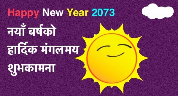 happy nepw year 2073