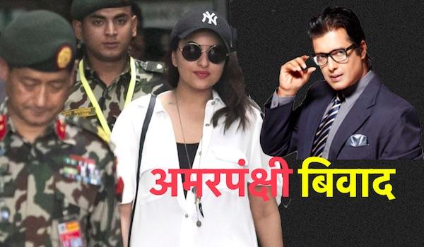amarpanchhi controversy sonakshi sinha rajesh hamal