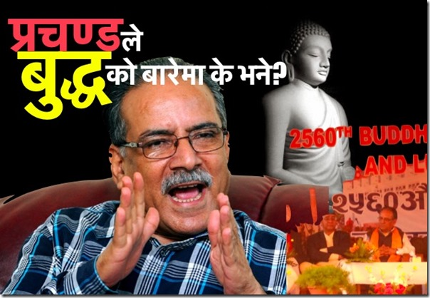 prachanda talks peace and buddha
