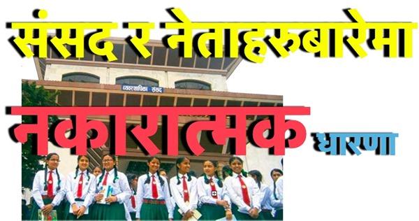 students at parliament
