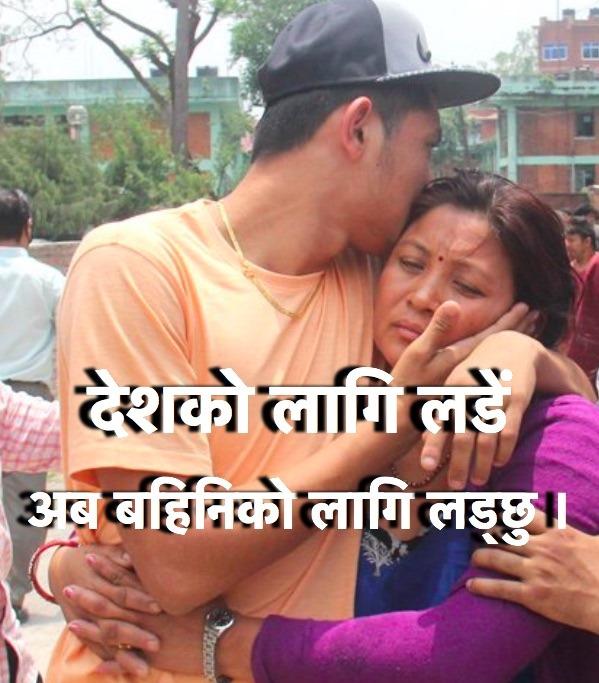 bimal gharti magar fight for sister