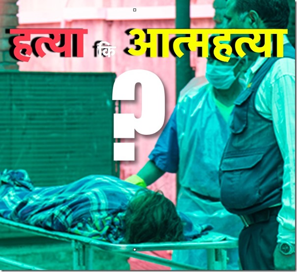 manisha gharti magar post mortem report