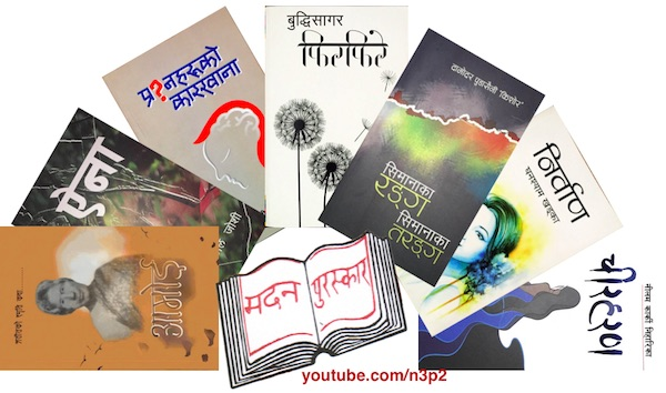 7 nominations for madan puraskar