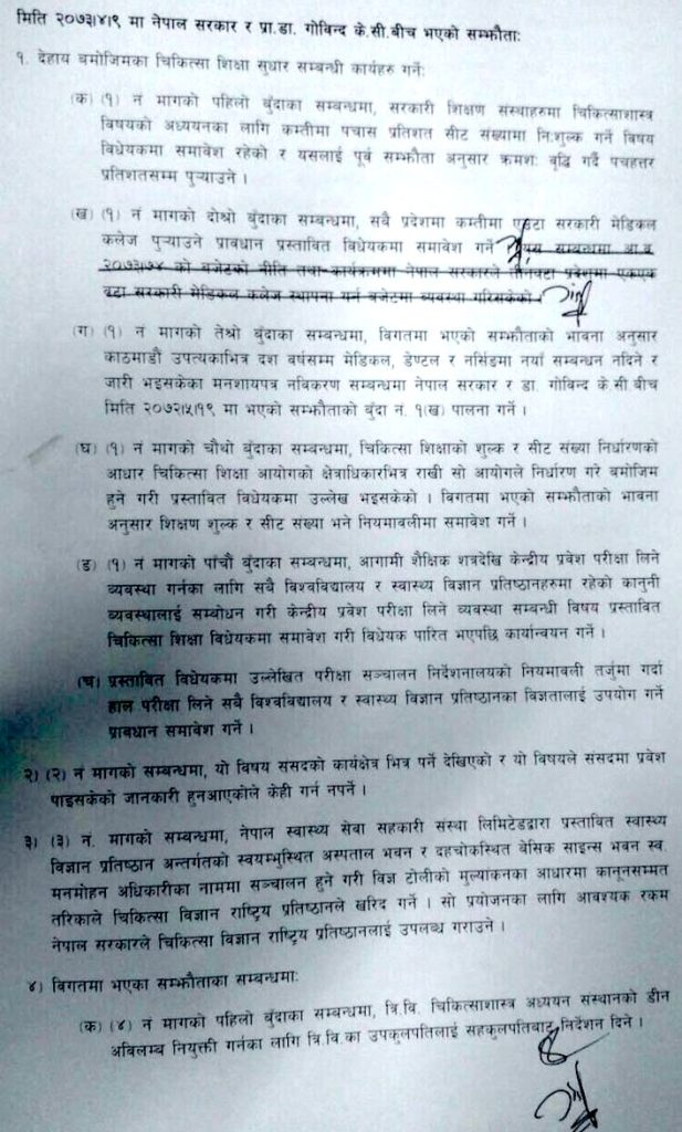 dr kc agreement page 1_
