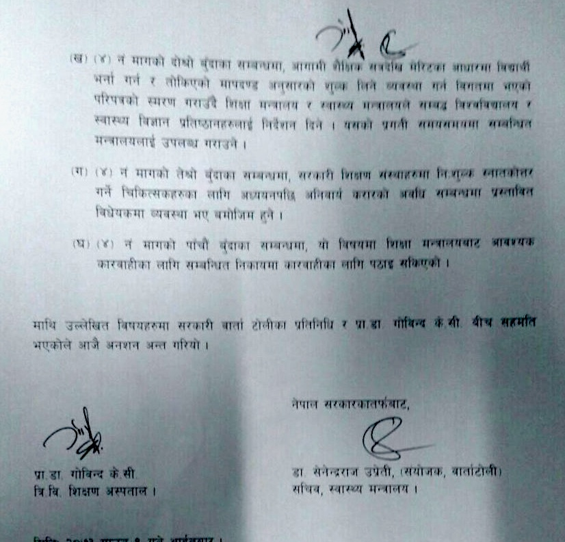 dr kc agreement page 2_
