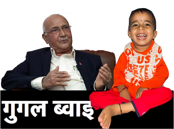 google boy and kp oli