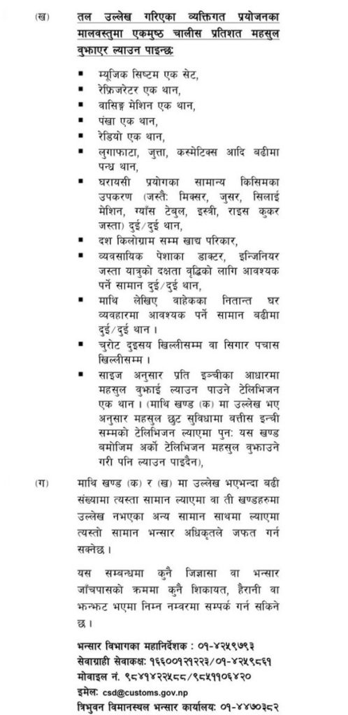 nepal government bhansar list
