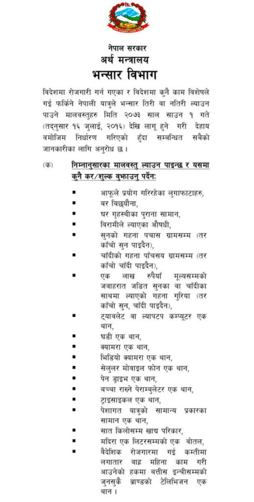 nepal government list